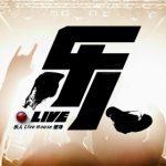 【派歌新资源】乐人•Live-Live House直播节目