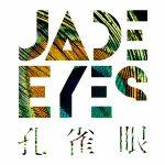 """【派歌发行回顾】七月第三周,孔雀眼JADE EYES 迷幻开问""""你在等什么""""?"""