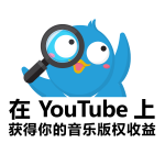 保护你的音乐版权!从 YouTube Content ID 获取收益
