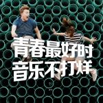 【歌单推荐】青春最好时,音乐不打烊!
