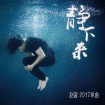 【派歌新发行】跟着赵雷 2017 最新单曲〈静下来〉找回安静的力量!