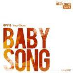 【派歌新发行】聆听Baby Song,感受Yoyo岑宁儿歌声里的纯真!