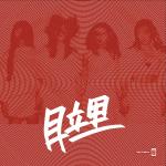 """【派歌新发行】90后女子乐队""""瞳""""首张EP《目立里》全球发行"""