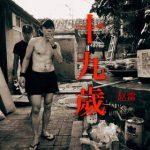 【派歌新发行】赵雷2018首支单曲《十九岁》全球发布,回忆杀再掀怀旧风