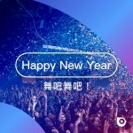 【派歌歌单】Happy New Year!舞吧舞吧!2018!