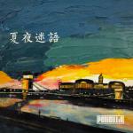 【派歌新发行】初夏夜晚,听盘尼西林2018全新单曲《夏夜迷语》