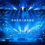 【派歌新发行】鹿先森乐队新单曲《你住在我心里的原因》今日发行!