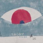 【派歌新发行】莫西子诗新专辑《月光白得很》正式发行,引发诗歌回潮