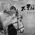 【派歌新发行】莫西子诗新专辑首发单曲《不要怕&啊杰咯》今日上线!