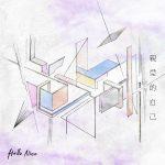 【派歌新发行】Hello Nico 新单曲《亲爱的自己》今日上线!