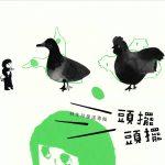 【派歌新发行】林生祥:首张童谣专辑