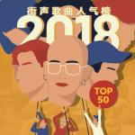 【派歌歌单】2018街声歌曲人气榜