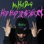"""【派歌新发行】""""Hip Hop没有派对"""",但有种风格叫MC HotDog热狗"""