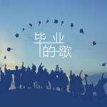 【派歌歌单】毕业的歌