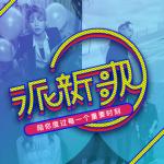 【发行速报】新年派新歌