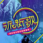 【发行速报】用好音乐陪你迎接夏季