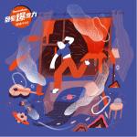 【派歌新发行】街声卧室爆发力:街声卧室爆发力合辑Vol.1