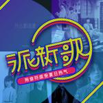 【发行速报】夏日音浪